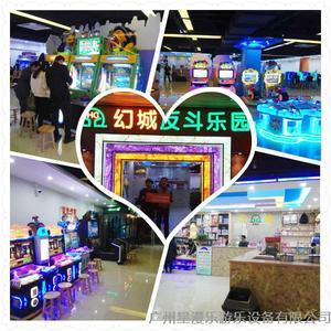 广州东莞幻城反斗乐园儿童电玩城-广州游戏机厂家客户